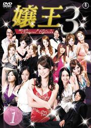 嬢王3 Special Edition Disc 1