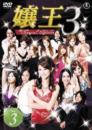 嬢王3 Special Edition Disc 3