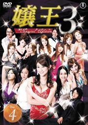 嬢王3 Special Edition Disc 4