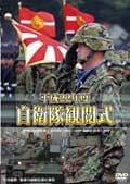 平成22年度 自衛隊観閲式
