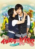イタズラなKiss 〜Playful Kissセット