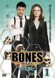 BONES -骨は語る- シーズン5 1