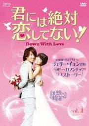 君には絶対恋してない!〜Down with Love Vol.1