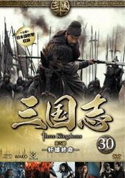 三国志 第5部 -奸雄終命-セット
