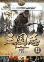 三国志 31 第5部 -奸雄終命-