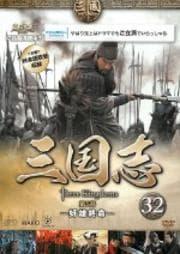 三国志 32 第5部 -奸雄終命-