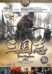 三国志 36 第5部 -奸雄終命-