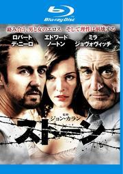 【Blu-ray】ストーン
