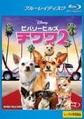 【Blu-ray】ビバリーヒルズ・チワワ 2