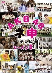 AKB48 ネ申テレビ シーズン3 1st