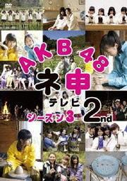AKB48 ネ申テレビ シーズン3 2nd