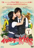イタズラなKiss 〜Playful Kiss Vol.2
