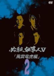必殺仕事人V 風雲竜虎編 VOL.2
