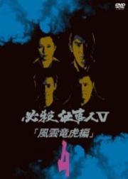 必殺仕事人V 風雲竜虎編 VOL.4
