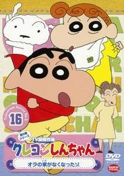 クレヨンしんちゃん TV版傑作選 第5期シリーズ 16