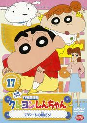 クレヨンしんちゃん TV版傑作選 第5期シリーズ 17