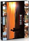 99年の愛 〜JAPANESE AMERICANS〜 DVD 第4夜