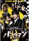 パンダマン 〜近未来熊猫ライダー〜 Vol.12