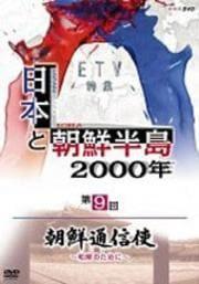 NHK DVD 日本と朝鮮半島2000年「朝鮮通信使〜和解のために〜」