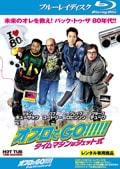 【Blu-ray】オフロでGO!!!!! タイムマシンはジェット式