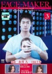 FACE-MAKER ディレクターズカット完全版 3