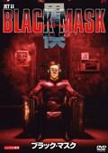 ブラック・マスク デジタル・リマスター版