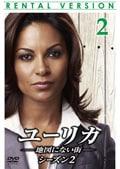 ユーリカ 〜地図にない街〜 シーズン2 Vol.2