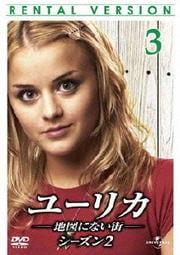 ユーリカ 〜地図にない街〜 シーズン2 Vol.3
