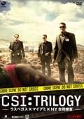 CSI:トリロジー