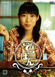 連続テレビ小説 てっぱん 完全版 VOL.1