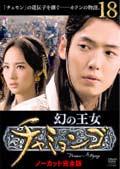 幻の王女チャミョンゴ 18