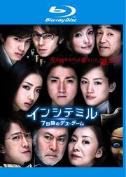 【Blu-ray】インシテミル 7日間のデス・ゲーム