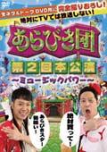 あらびき団 第2回本公演〜ミュージックパワー