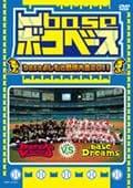 凹base(ボコベース)〜baseよしもと野球大会2011〜