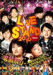 YOSHIMOTO PRESENTS LIVE STAND 2010 OSAKA 男前祭り 〜男前だけじゃない カワイイ芸人コレクション〜