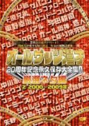 オールザッツ漫才 20周年記念永久保存大全集!! 厳選ネタ編 2 2000年〜2009年