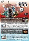最強武将伝 三国演義 八