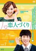 恋人づくり〜Seeking Love〜 Vol.8