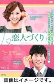 恋人づくり〜Seeking Love〜セット2