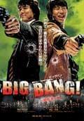 BIG BANG! 〜撃ちまくれ〜
