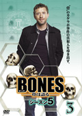 BONES -骨は語る- シーズン5 3