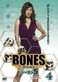 BONES -骨は語る- シーズン5 4