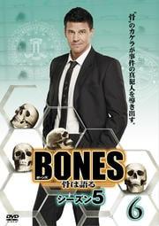 BONES -骨は語る- シーズン5 6