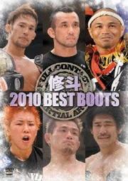 修斗 2010 BEST BOUTS