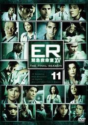 ER緊急救命室 XV <ファイナル> 11