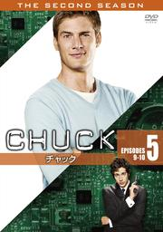 CHUCK/チャック <セカンド・シーズン> 5
