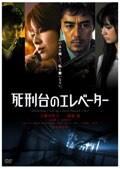 死刑台のエレベーター (2010年日本)