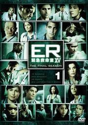 ER緊急救命室 XV <ファイナル> 1