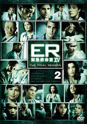 ER緊急救命室 XV <ファイナル> 2