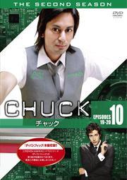 CHUCK/チャック <セカンド・シーズン> 10